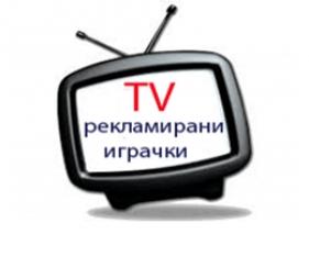 TV РЕКЛАМИРАНИ ИГРАЧКИ (219)